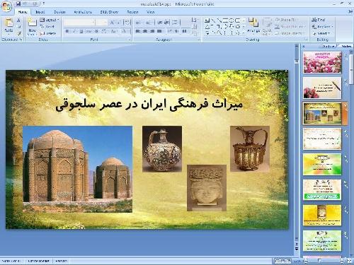 سازمان میراث فرهنگی مطالعات هفتم